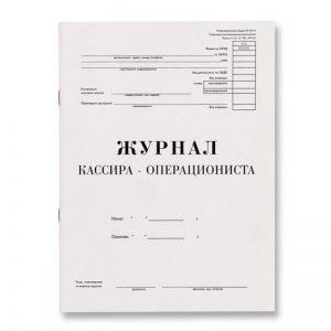 Журнал кассира-операциониста
