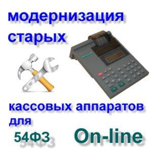 Модернизация фискальных регистраторов и автономных касс до онлайн под 54 ФЗ с ФН Ижевск