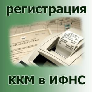 Регистрация касс онлайн под 54 ФЗ под ключ.