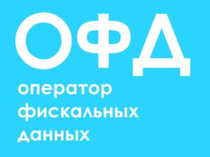 ОФД (Оператор Фискальных Данных) от 1300 руб. для онлайн касс