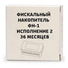 Фискальный накопитель ФН-1/36 на 36 месяцев от 9400 руб.